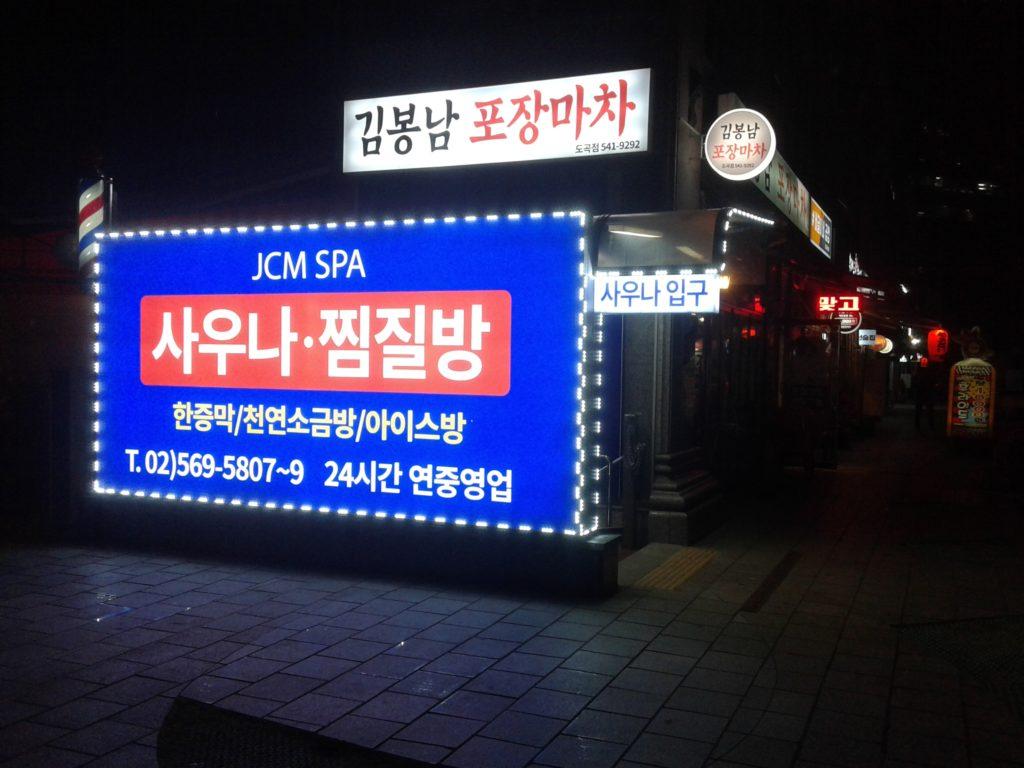 Les bains publics en Corée du Sud
