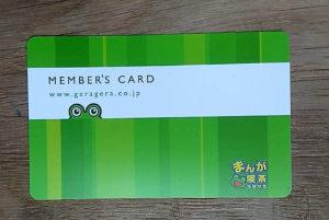 Ma carte de membre des manga cafés GeraGera
